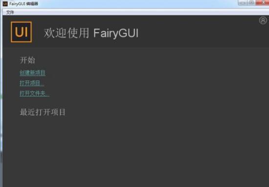 [FairyGUI Editor v2020.3.3] 开源的UI编辑器+具有可视化功能+零代码实现设计效果