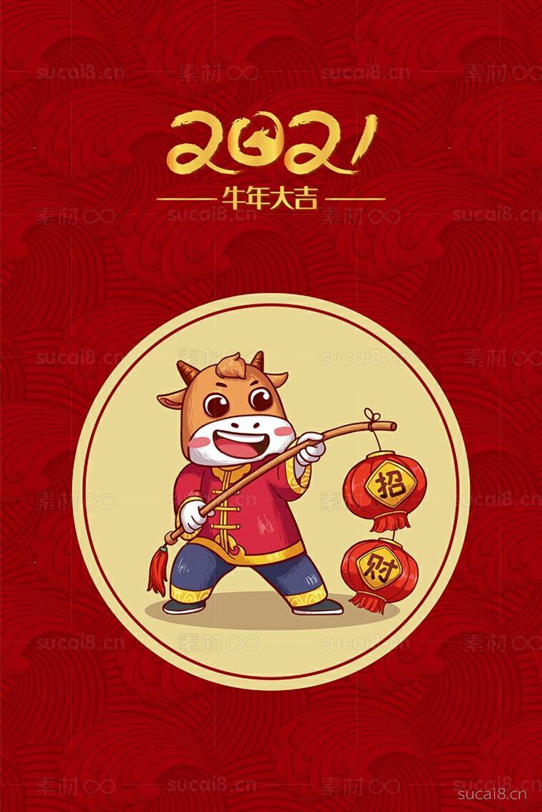 红色系中国风牛年大吉2021招财牛