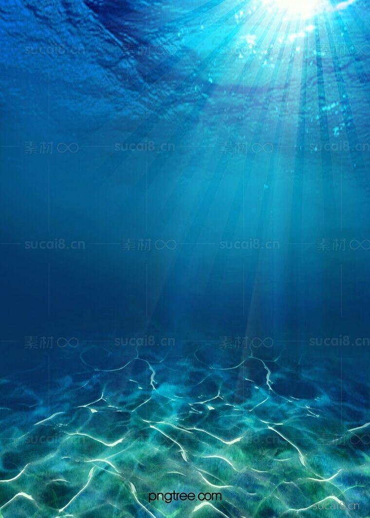深蓝色渐变海底照明背景