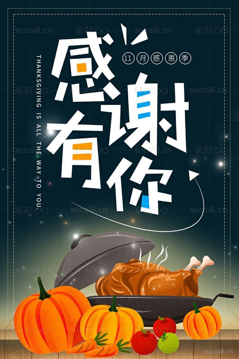 感恩节促销火鸡美食背景海报